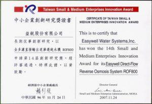 گواهینامه دریافت جایزه نوآوری در تایوان